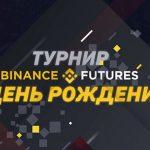 Криптобиржа Binance Futures запустила турнир для трейдеров с призовым фондом $1 600 000